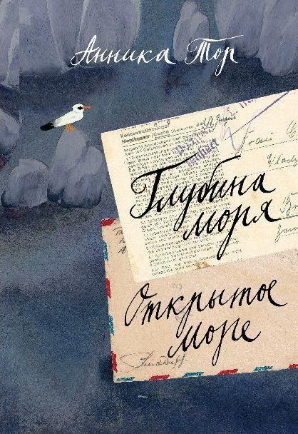 Тор Анника / Глубина моря. Открытое море т. 2