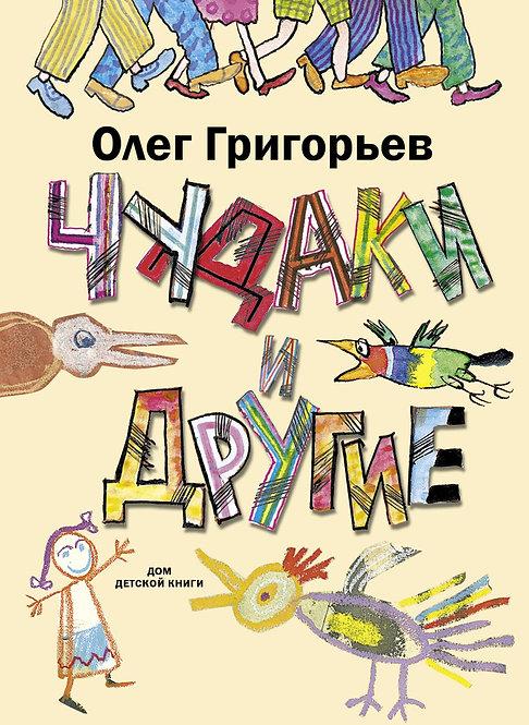 Григорьев Олег / Чудаки и другие.