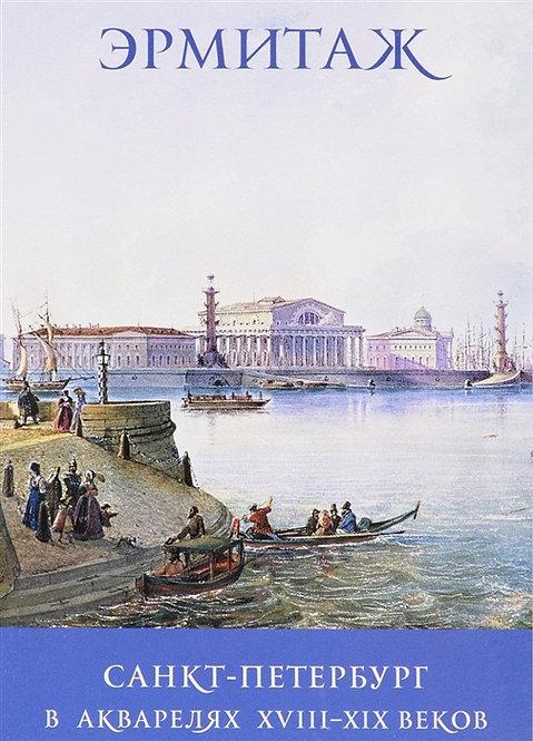 Санкт-Петербург в акварелях. Эрмитаж (Набор открыток)