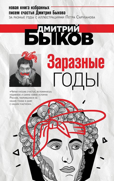 Быков Дмитрий / Заразные годы