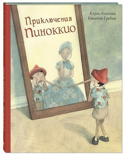 Коллоди Карло / Приключения Пиноккио (илл. Гребан Квентин)
