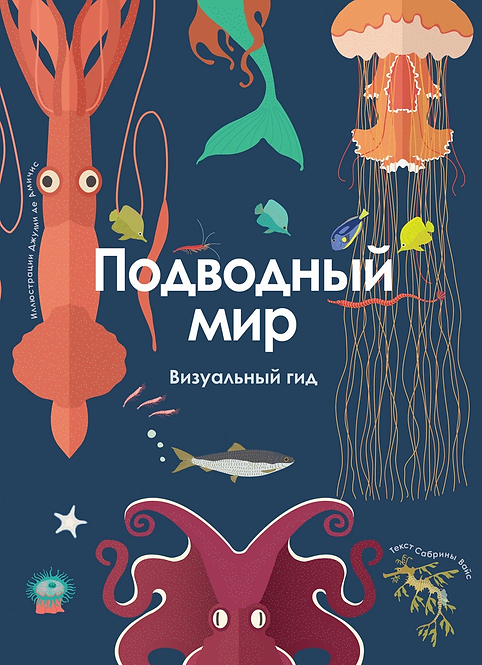 Вайс Сабрина / Подводный мир. Визуальный гид (илл. Амичис Джулия де )