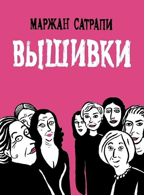 Сатрапи Маржан / Вышивки