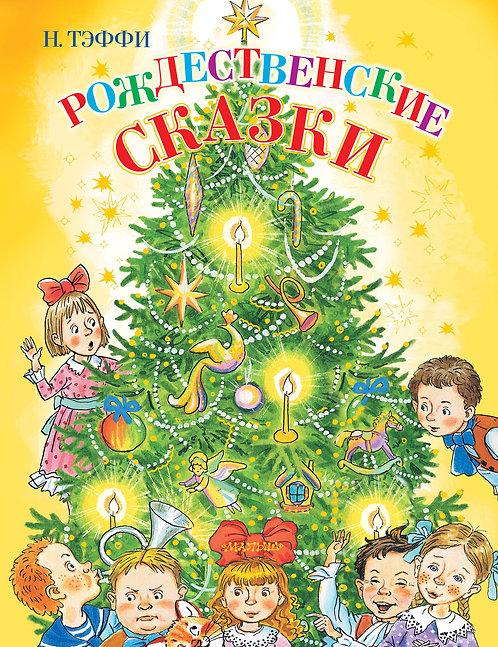 Тэффи Надежда / Рождественские сказки
