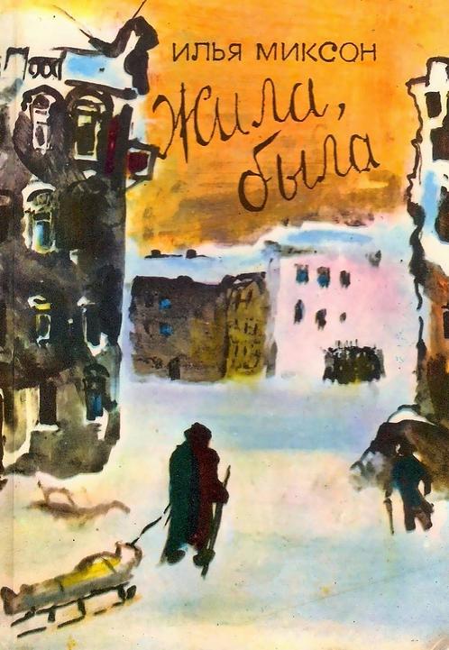 Миксон Илья / Жила,была : Историческое повествование о Тане Савичевой