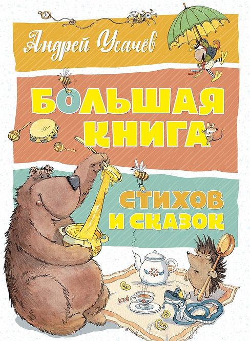 Усачёв Андрей / Большая книга стихов и сказок (илл. Соколов Е., Борисова Е.)