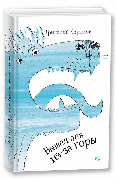 Кружков Григорий / Вышел лев из-за горы