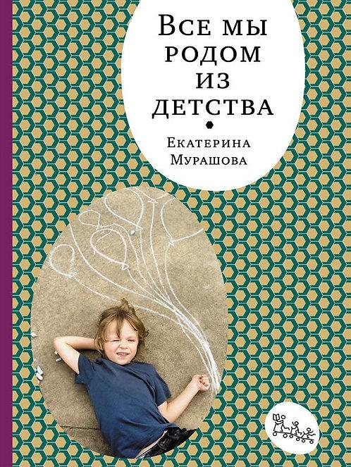 Мурашова Екатерина / Все мы родом из детства