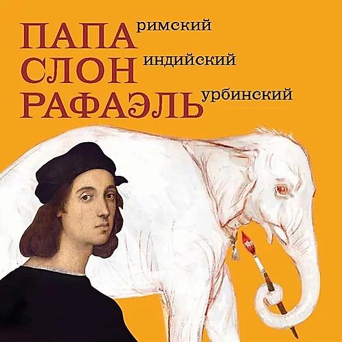 Соломадина Н. / Папа Римский, Слон индийский, Рафаэль Урбинский