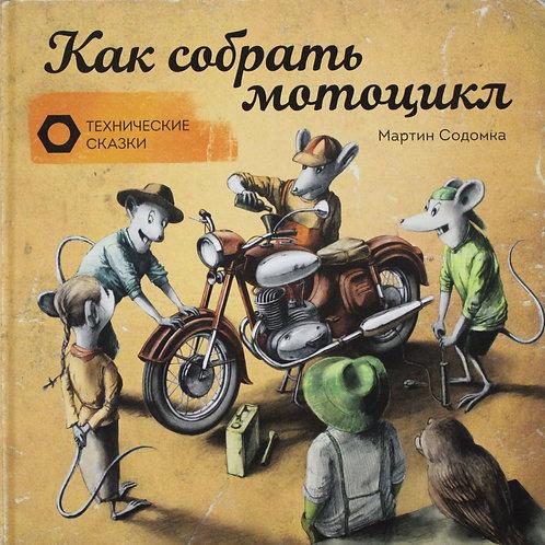Содомка Мартин / Как собрать мотоцикл (илл. Содомка Мартин)