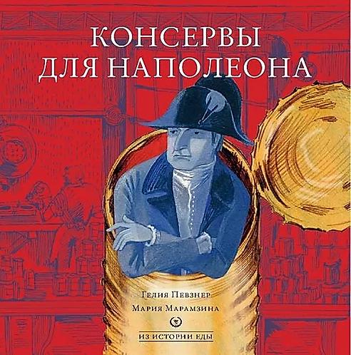 Певзнер Г., Марамзина М. / Консервы для Наполеона