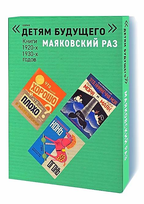 Маяковский Владимир / МАЯКОВСКИЙ РАЗ комплект из 5-ти книг