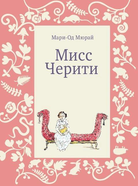 Мюрай Мари-Од / Мисс Черити
