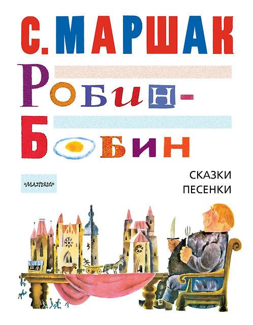 Маршак Самуил / Робин-Бобин. Сказки, чешские и английские песенки, сказка-пьеса