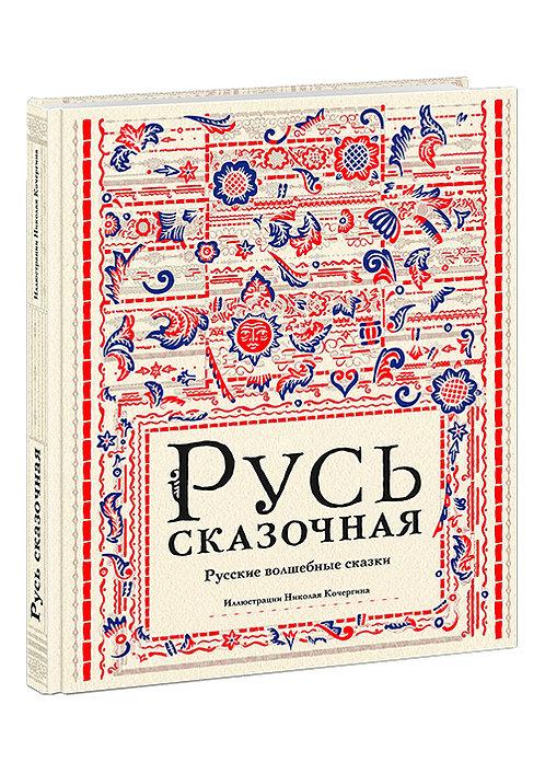 Русь сказочная. Русские волшебные сказки (илл. Кочергин Николай)