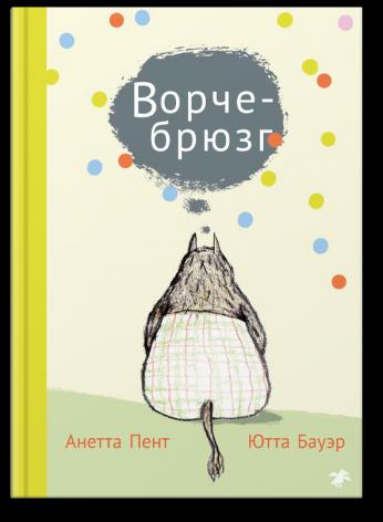 Пент Анетта, Бауэр Ютта / Ворчебрюзг