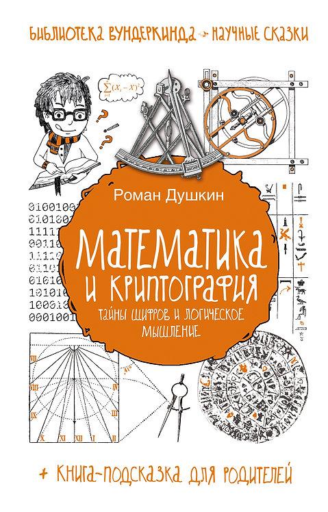 Душкин Роман / Математика и криптография: тайны шифров и логическое мышление