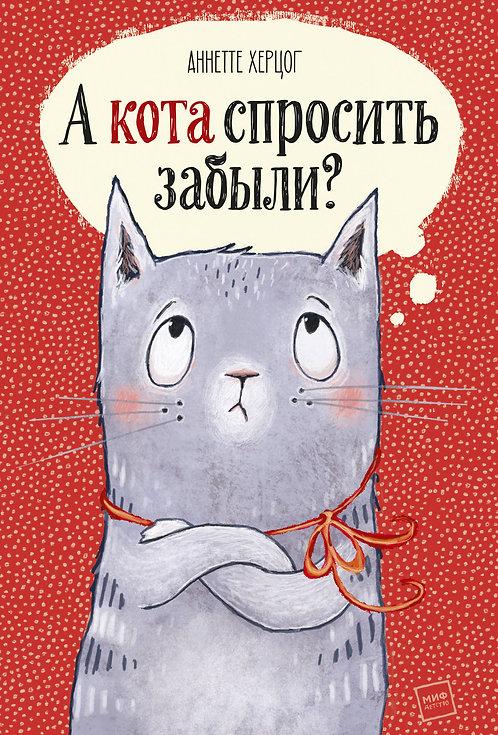 Херцог Аннетте / А кота спросить забыли? (илл. Григо Пе)