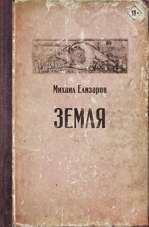 Елизаров Михаил / Земля