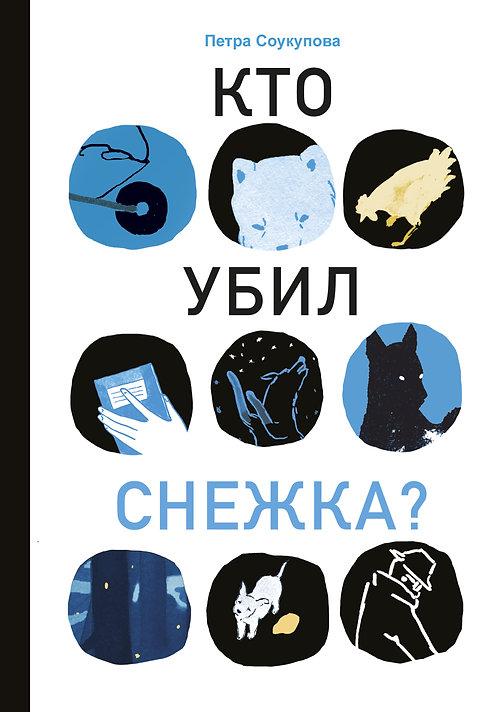 Соукупова Петра / Кто убил Снежка?