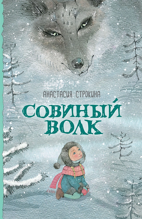 Строкина Анастасия / Совиный волк (илл. Галкина Ирина)