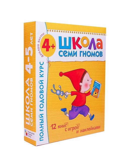 Школа семи гномов. 4-5 лет. Полный годовой курс (12 книг с играми и наклейками)