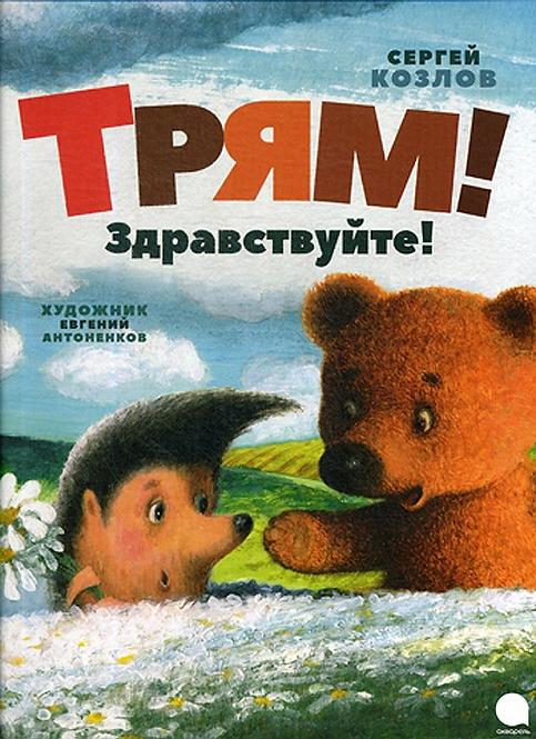 Козлов Сергей Григорьевич / Трям! Здравствуйте!