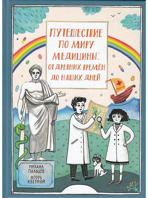 Пальцев Михаил, Кветной Игорь / Путешествие по миру медицины