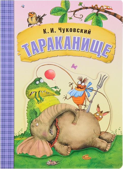 Чуковский Корней / Тараканище (книга на картоне)