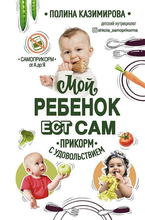 Казимирова Полина / Мой ребёнок ест сам. Прикорм с удовольствием