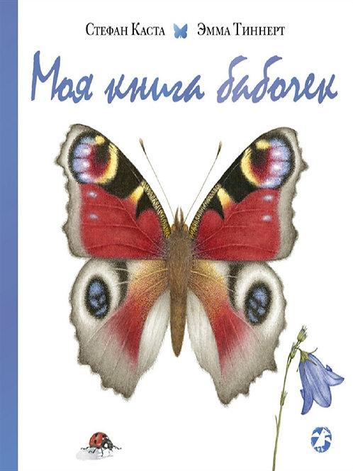 Каста Стефан, Тиннерт Эмма / Моя книга бабочек