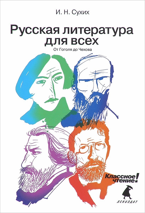 Сухих Игорь / Русская литература для всех. От Гоголя до Чехова