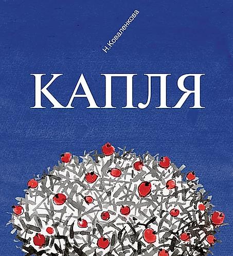 Коваленкова Н. / Капля