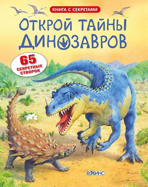 Открой тайны динозавров. Более 65 секретных створок