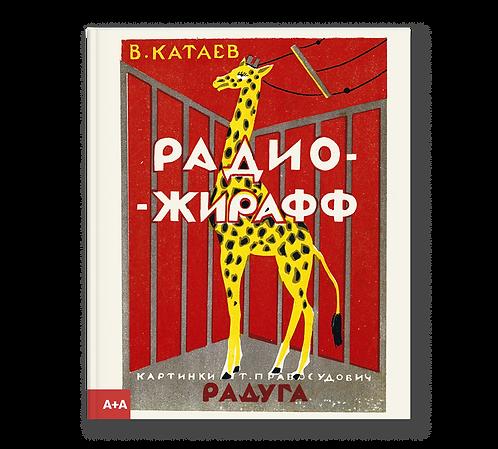Катаев Валентин / Радио-жирафф