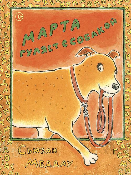Меддау Сьюзан / Марта гуляет с собакой