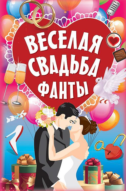"""Фанты """"Веселая свадьба"""" (илл. )"""