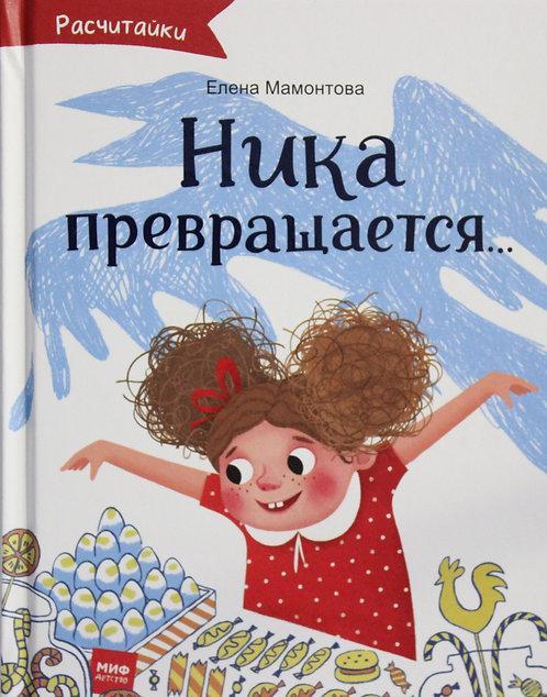 Мамонтова Елена / Ника превращается... (илл. Пермякова Анна)