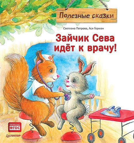 Петрова Светлана, Герман Ася / Зайчик Сева идёт к врачу! (илл. Заматевская С.)