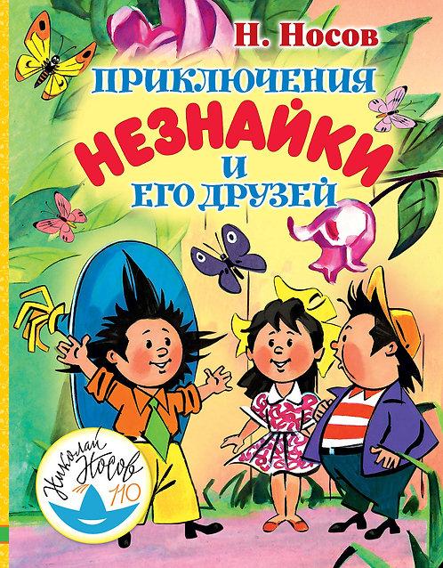 Носов Николай / Приключения Незнайки и его друзей (илл.: Борисенко Александр)