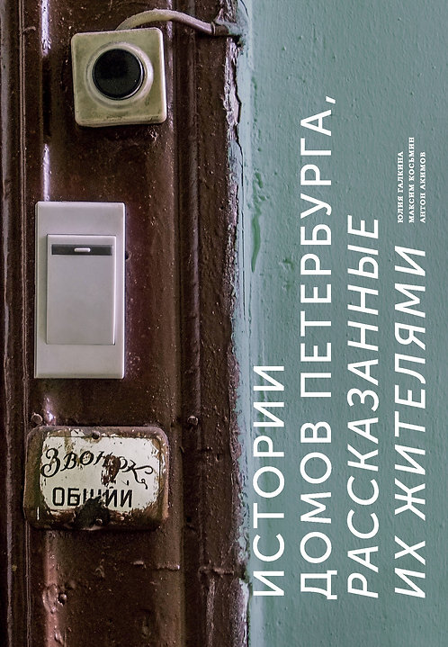 Галкина Юлия / Истории домов Петербурга, рассказанные их жителями