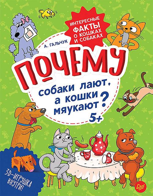 Гальчук Андрей / Почему собаки лают, а кошки мяукают? Интересные факты