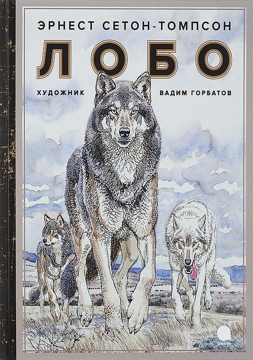 Эрнест Сетон-Томпсон / Лобо