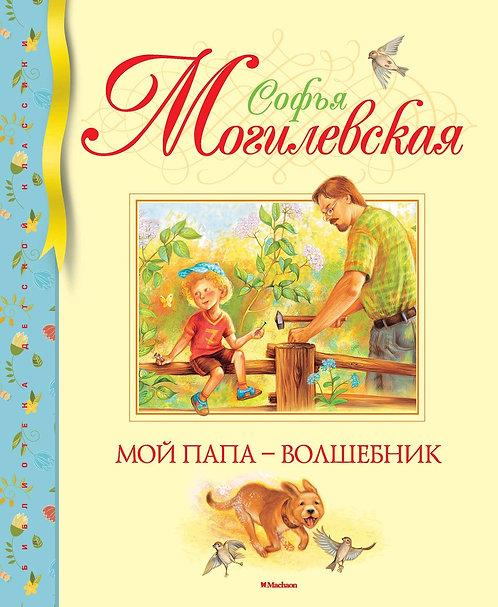 Могилевская Софья / Мой папа - волшебник (илл. Сытая Татьяна)
