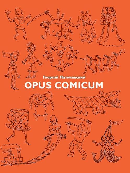 Литичевский Георгий / Opus Comicum
