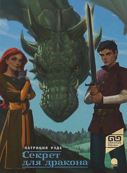 Рэде Патриция Коллинз / Секрет для дракона