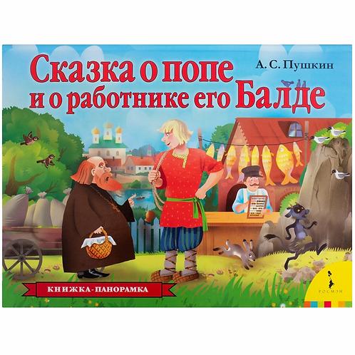 Сказка о попе и о работнике его Балде (Панорамка)