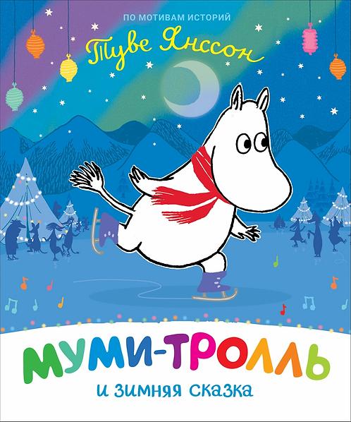 Муми-тролль и зимняя сказка (илл. Янссон Туве)