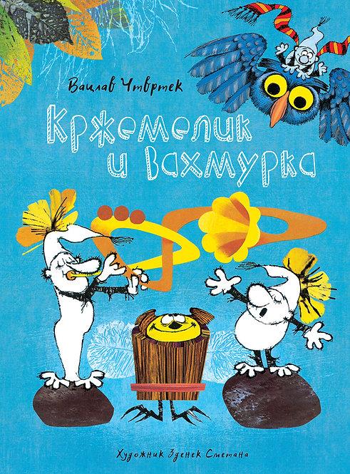 Чтвртек Вацлав / Кржемелик и Вахмурка (илл. Сметана Зденек)