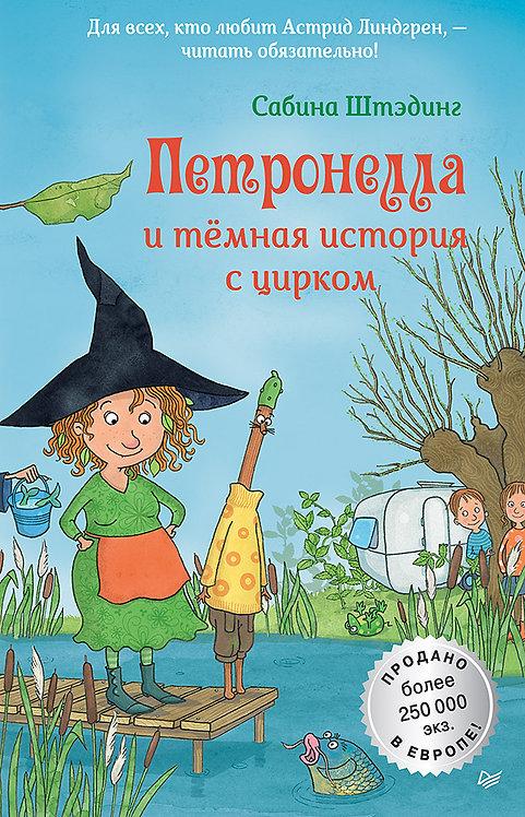 Штэдинг Сабина / Петронелла и темная история с цирком
